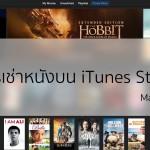 Tips: การเช่าหนังบน iTunes Store