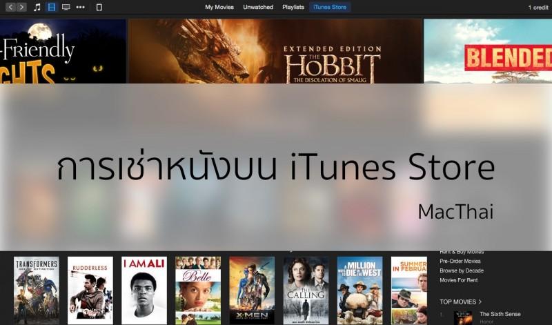 itunes-movie-rental-header