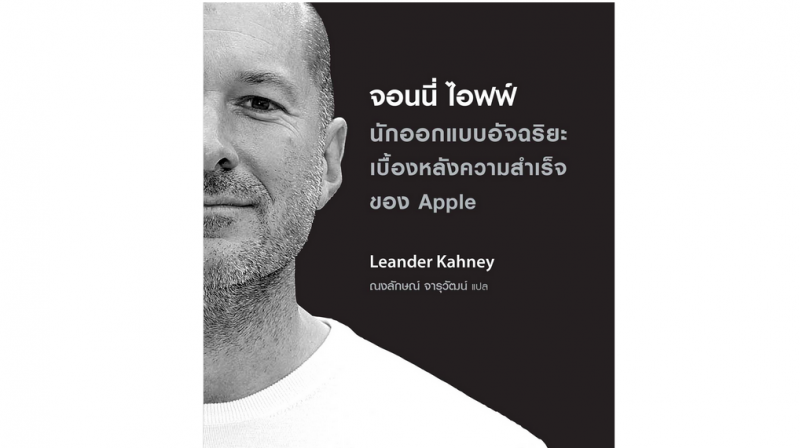 jony-ive-book-nation-cover