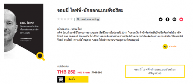 jony-ive-the-genius-behind-apple-greatest-products-book-thailand-by-nation-book-2