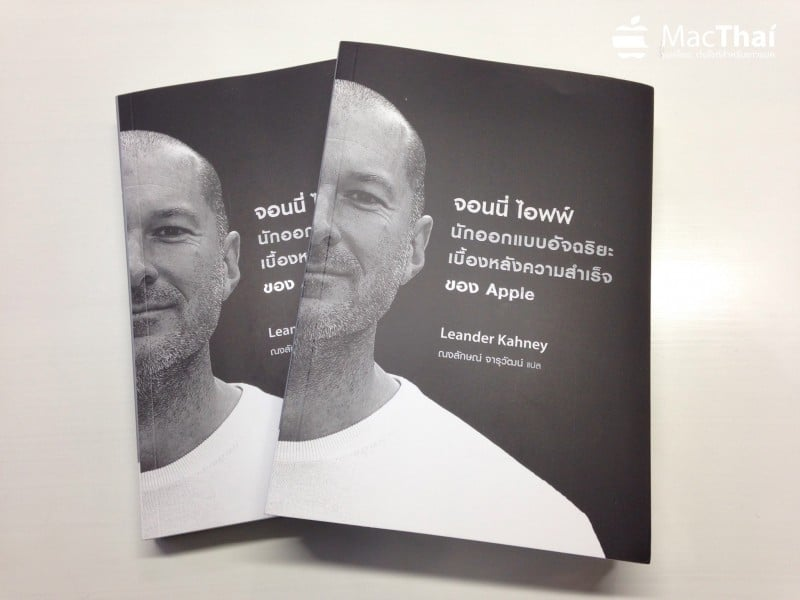 jony-ive-the-genius-behind-apple-greatest-products-book-thailand-by-nation-book