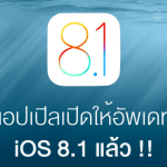 Apple เปิดให้อัพเดท iOS 8.1 บน iPhone, iPad พร้อมกันแล้วทั่วโลก !!