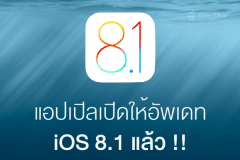 macthai-apple-release-ios-8-1