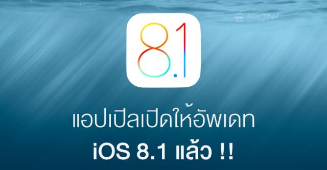 macthai-apple-release-ios-8-1