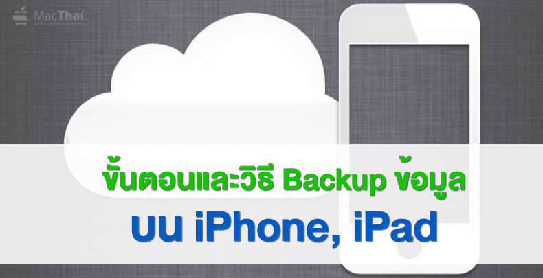 macthai-how-to-backup-restore-iphone-ipad-ipod-touch-ios-device-from-itunes-icloud-cover
