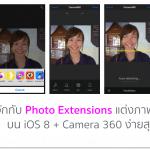 รู้จักกับ Photo Extensions แต่งภาพมุ้งมิ้งบน iOS 8 + Camera 360 ง่ายสุดๆ