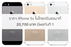 macthai-iphone-5s-sell-price-thailand-official-reduce-to-20700-baht