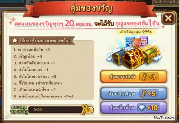 macthai-line-get-rich-update-card-level-s-002