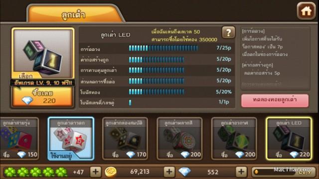 macthai-line-get-rich-update-card-level-s-005