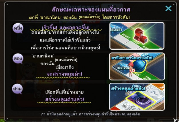 macthai-line-get-rich-update-card-level-s-007