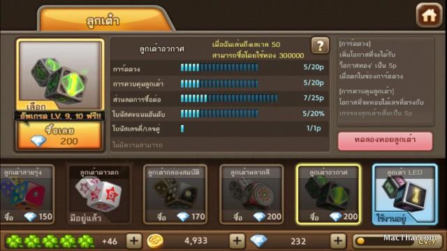 macthai-line-get-rich-update-card-level-s-007a