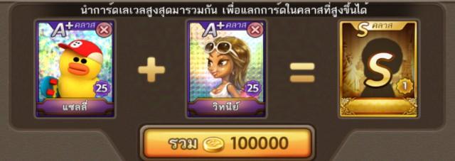macthai-line-get-rich-update-card-level-s-012