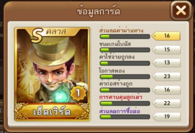 macthai-line-get-rich-update-card-level-s-014