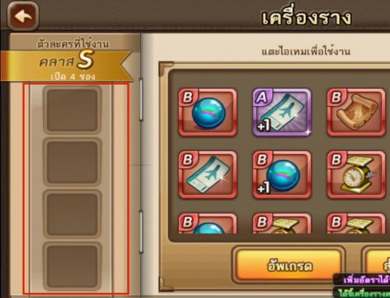 macthai-line-get-rich-update-card-level-s-015