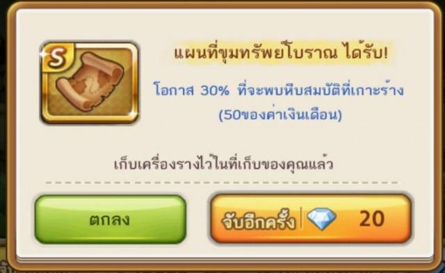 macthai-line-get-rich-update-card-level-s-018