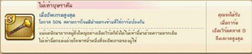 macthai-line-get-rich-update-card-level-s-pendent-1