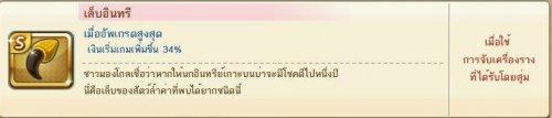 macthai-line-get-rich-update-card-level-s-pendent-4