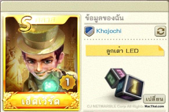 macthai-line-get-rich-update-card-level-s-sum