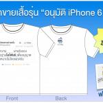 """เปิดขายเสื้อรุ่นประวัติศาสตร์ """"อนุมัติ iPhone 6 แล้วจ้า"""" จำนวนจำกัด 199 บาทเท่านั้น !!"""
