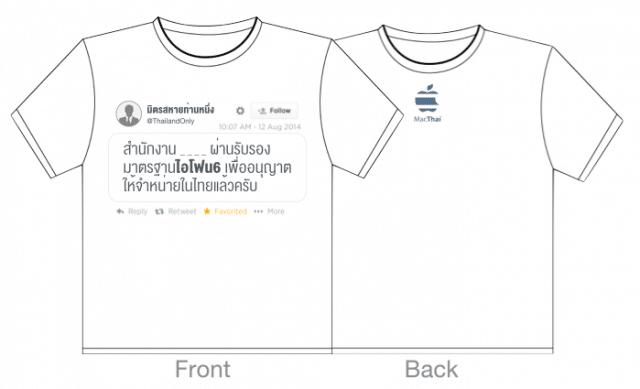 macthai-shirt-limited-edition-approve-iphone-6-thailand-199-baht-2