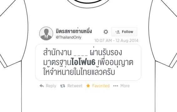 macthai-shirt-limited-edition-approve-iphone-6-thailand-199-baht-3
