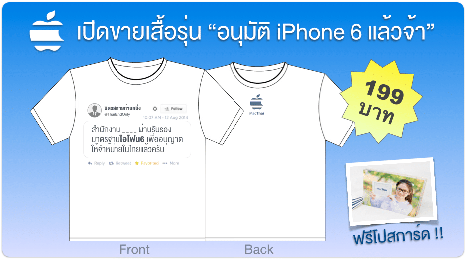 macthai-shirt-limited-edition-approve-iphone-6-thailand-199-baht