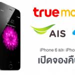 เผยรายละเอียดเปิดจอง iPhone 6 ของ TrueMove H, AIS, Dtac เริ่มคืนนี้ !!