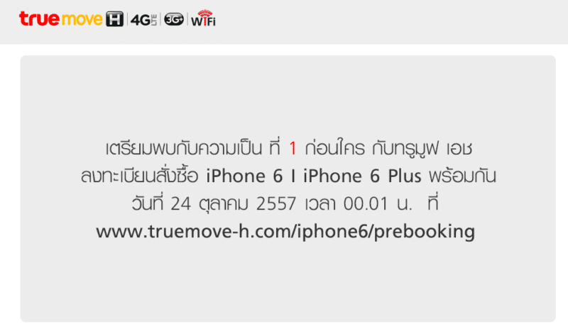 truemove-h-iphone-6-pre-order-24-october