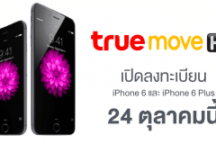 truemove-h-preorder-iphone-6-and-iphone-6-plus-at-24-october-2014