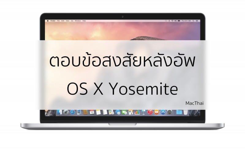 yosemite-faq