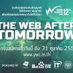 Young Webmaster Camp ครั้งที่ 12 ค่ายเจาะลึกการทำเว็บสำหรับนศ. เปิดรับสมัครแล้ว !!