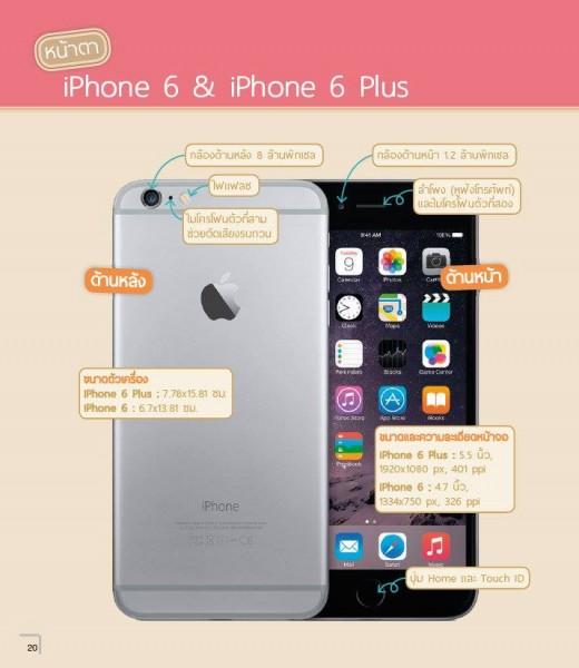Book-iphone6-1