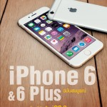 Provisions เปิดตัวคู่มือ iPhone 6 และ iPhone 6 Plus ฉบับสมบูรณ์เล่มแรกในไทย