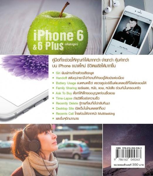 Book-iphone6-4