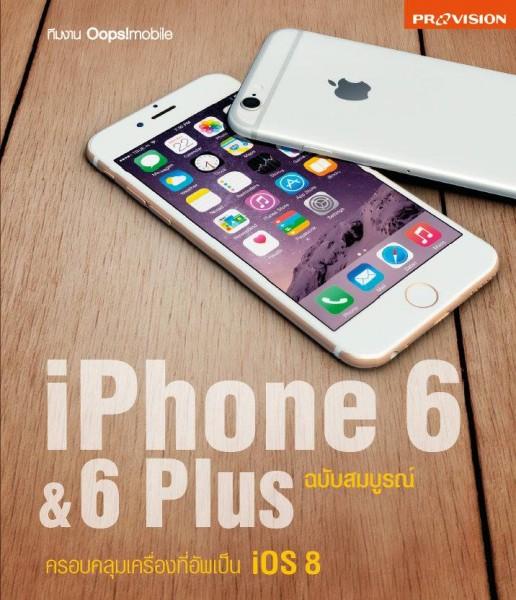 Book-iphone6
