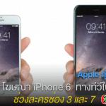 Apple ทุ่มเปิดตัวโฆษณา iPhone 6 ทางทีวีในไทย !! ช่วงละครหลังข่าวช่อง 3 และ 7 [ชมคลิป]