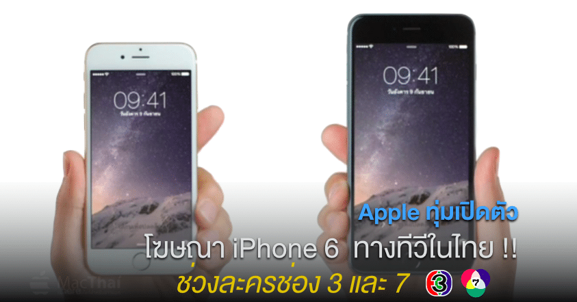 apple-on-air-iphone-6-and-6-plus-ads-for-thai-tv-ch-3-ch-7