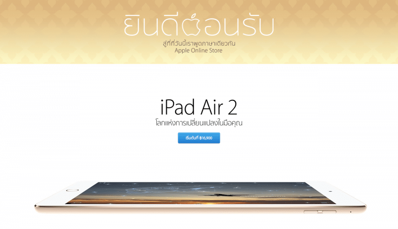 apple-online-store-ipad-air-2