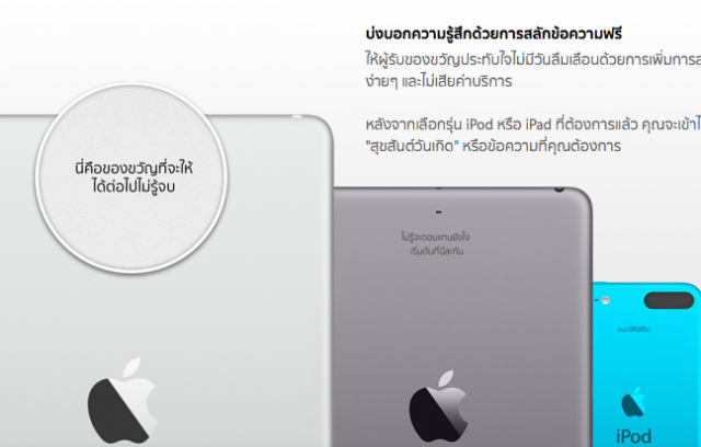 apple-store-online-engrave-support-thai-language-2