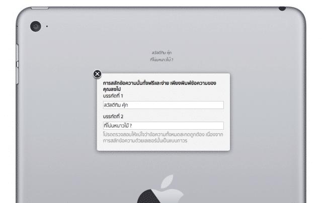 apple-store-online-engrave-support-thai-language