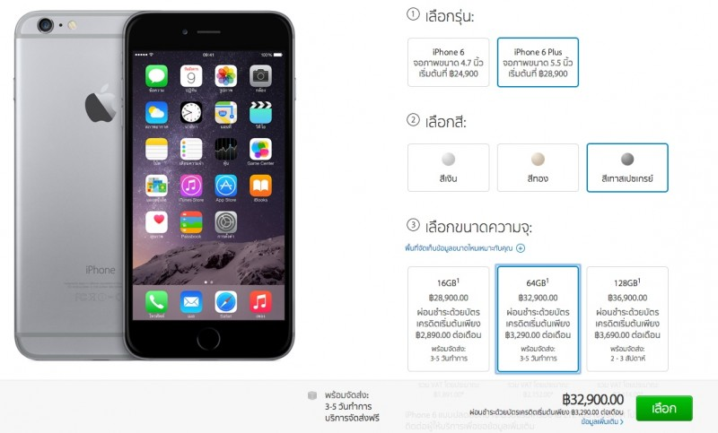 apple-store-online-iphone-6-plus-3-5-day
