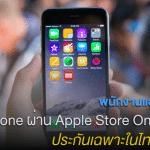 พนักงานแอปเปิลยัน ซื้อ iPhone ผ่าน Apple online TH ประกันเฉพาะในไทยเท่านั้น