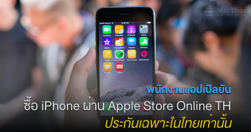 apple-support-says-iphone-purchase-online-store-only-local-warranty-cover