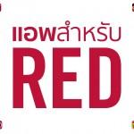 Apple ร่วมโครงการ RED ซื้อสินค้าหรือแอพที่ร่วมรายการช่วงนี้ รายได้บริจาคต่อสู้เอดส์