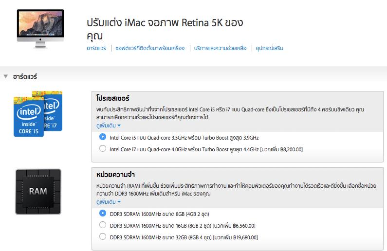 customize-mac-online-store