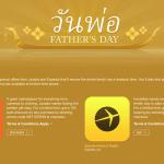 "Apple เปิดหน้า ""วันพ่อ"" ใน iTunes Store ประเทศไทย ลดราคาหนังหลายเรื่อง ความคมชัด HD เพียง 230 บาท !!!"