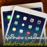 ผู้ใช้ iPad เฮ !! หลังอัพเป็น iOS 8.1.1 ได้พื้นที่ว่างในเครื่องเพิ่ม 500 MB