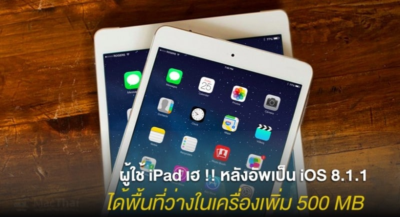 ios-8-1-1-release-give-user-more-free-space-500-mb