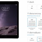 Apple online ประกาศราคา iPad รุ่น Cellular แล้ว iPad Air 2 เริ่ม 21,400 บาท