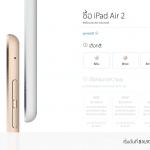 Apple online เปิดราคา iPad Air 2 เริ่มต้น 16,900 บาท, iPad mini 3 เริ่มต้น 13,400 บาท